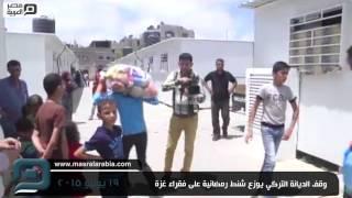 مصر العربية | وقف الديانة التركي يوزع شنط رمضانية على فقراء غزة