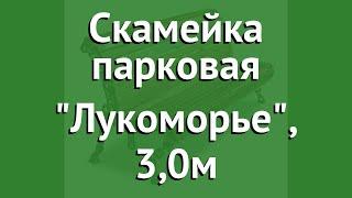 Скамейка парковая Лукоморье, 3,0м обзор 8961 бренд производитель