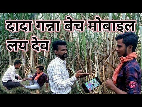 दादा गन्ना बेच मोबाइल लय देव  ||  Superhit Awadhi Video Uttar Pardesh ||