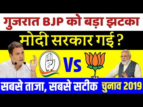 2019 Loksabha election: latest Opinion poll by Hardik Patel ? BJP को झटका, कांग्रेस लहर ?