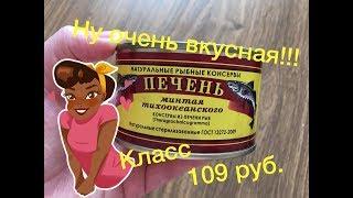 Печень минтая тихоокеанская за 109 рублей.