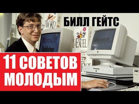 Билл Гейтс - 11 секретов успеха для молодых
