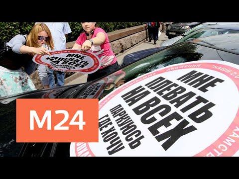 """Движение """"СтопХам"""" останавливает водителей-нарушителей - Москва 24"""