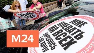 Движение СтопХам останавливает водителей-нарушителей - Москва 24