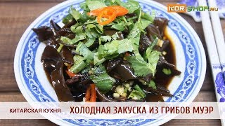 Китайская кухня: Холодная закуска с грибами муэр