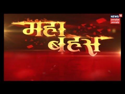 MAHA BAHAS   क्या सपा-बसपा की गांठ बीजेपी के लिए घातक साबित होगी ?   January 11, 2019