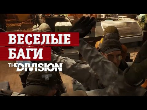 Tom Clancy's The Division — самые веселые баги и глитчи!