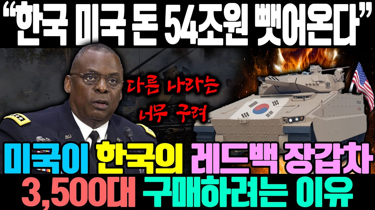 """""""한국 미국 돈 54조원 뺏어온다"""" /  미국이 한국의 레드백 장갑차 3,500대 구매하려는 이유"""