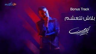 13- Karim Mohsen - Balash Tetaashem [Bonus Track] ( Lyrics Video) | كريم محسن - بلاش تتعشم