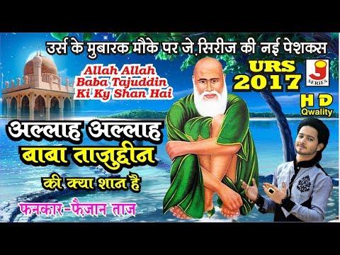 Allah Allah Baba Tajuddin Ki Shaan Hai - Tajuddin Baba Ji Special - Urs 2017 - Faizan Taj Qwwal