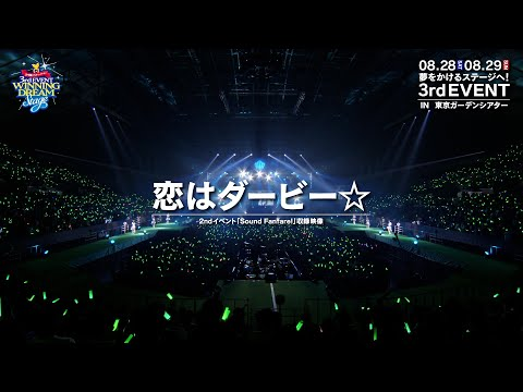 【ウマ娘】2nd EVENT「Sound Fanfare!」「恋はダービー☆」