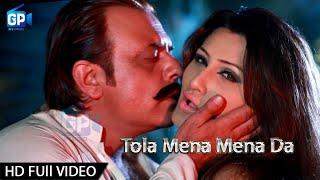 Download Jahangir Khan | Pashto New Film Songs 2017 | Tola Mena Mena Da - Pashto New Movie Gandager Ful Songs MP3 song and Music Video