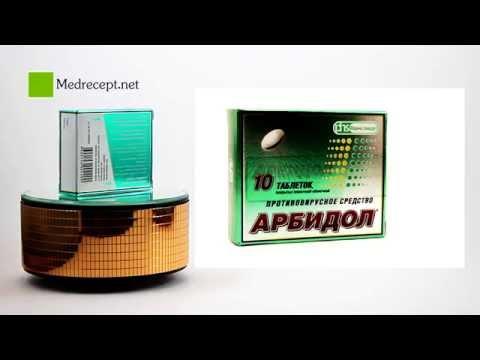 Медрецепт - Арбидол 10 таблеток