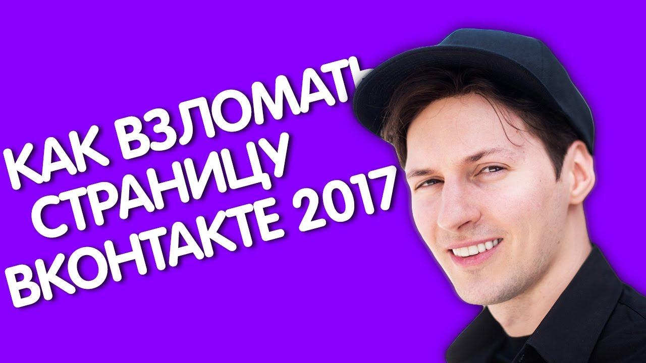 Как взломать страницу ВКонтакте | ВЗЛОМ СТРАНИЦЫ ВК (2017 ...