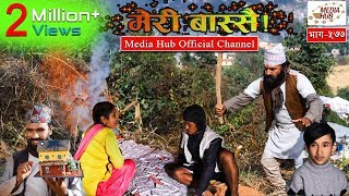 Meri Bassai, Episode-577, 20-11-2018, By Media Hub Official Channel