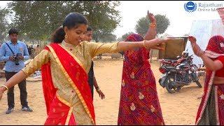 राजस्थानी डांस वीडियो | New Rajasthani Marriage Dance | New Dj Song 2019