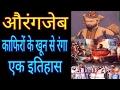मुगल सम्राट औरंगजेब की कहानी और उसका इतिहास