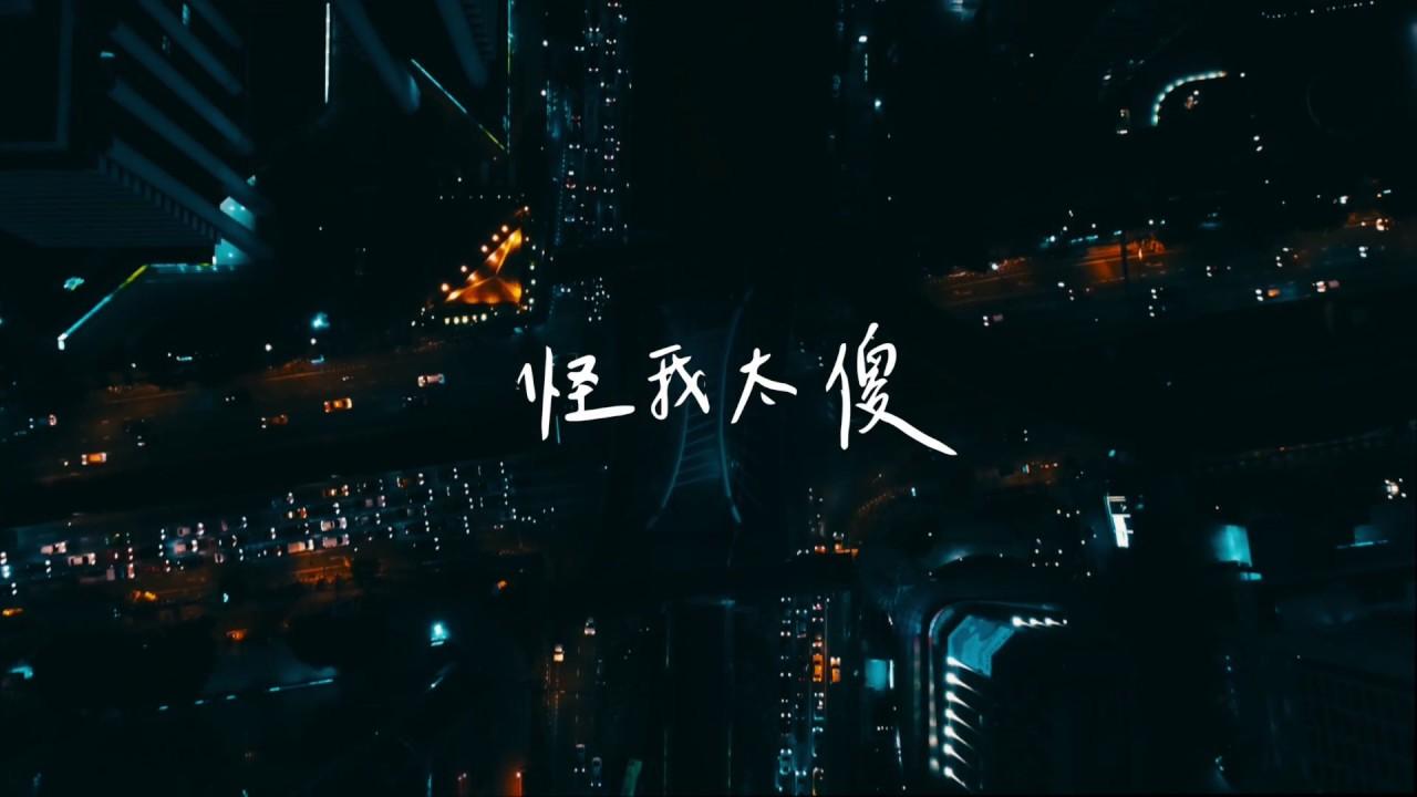 Killersoap-黃嘉雯(國語)Lyrics MV