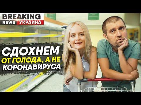 Потапенко - Украину не спасет рынок земли в карантин. Будет кризис и дефолт 2020.
