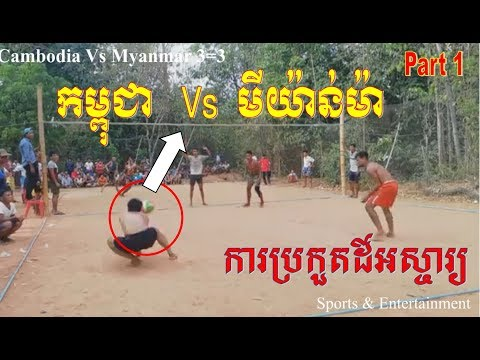 The Best Volleyball  || Cambodia Vs Myanmar || May 2018 (Part 1)