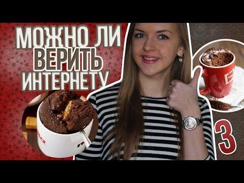 Шоколадный пирог в чашке