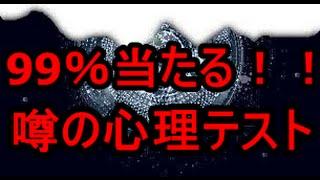 99%当たる!!噂の心理テスト thumbnail