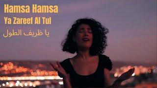 يا ظريف الطول Ya Zareef Al Tul | Hamsa Hamsa