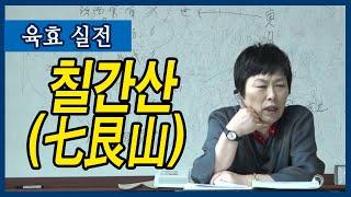 七艮山(칠간산) 사업운 : 육효 실전 - 안덕심 선생님 [대통인.com]