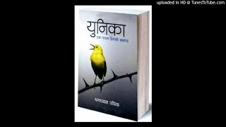 यूनिका (उपन्यास)_घनश्याम पथिक, भाग ४ #achyutghimirebulbul#ghanashyampathik#manassansar#unica