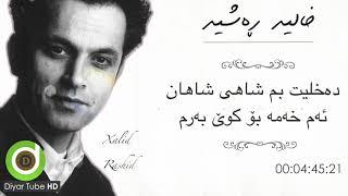 Xalid Rashid - Piri Mughan - [Ashqi Jwan] - with Lyrics - HD | خالید ڕەشید - پیری موغان - ژێرنووس