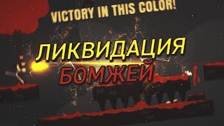 УНИЧТОЖАЮ БОМЖЕЙ (Stick Fight: The Game)