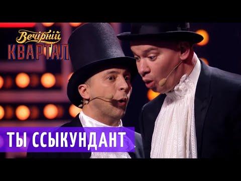Дуэль из-за бабы - Владимир Ленский Vs Евгений Онегин | Новогодний Вечерний Квартал 2019