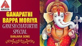 Ganesh Chaturthi Special   Ganapathi Bappa Moriya Banjara Song   Amulya Audios And Videos