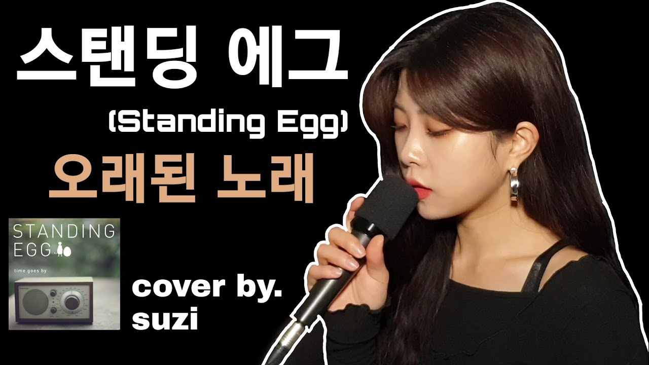 스탠딩 에그(standing egg) - 오래된 노래 [여자 ver.] cover by suzi / kpop