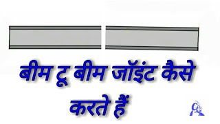 Structure steel beam fitting/beam to beam joint/steel column to column joint/fitter training/Hindi
