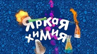 """Научное шоу """"Яркая химия"""""""