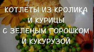 Котлеты из кролика и курицы с зеленым горошком и кукурузой от ВкусНаДом