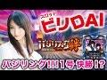 ビリDAI#009 出演:加藤沙耶香 の動画、YouTube動画。