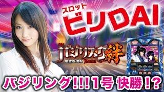 ビリDAI#009 出演:加藤沙耶香 加藤沙耶香 動画 16