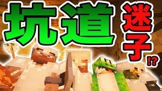 【日刊Minecraft】初めての坑道探検!中にはいったい何が…!?真・最強の匠は誰か!?絶望的センス4人衆がMinecraftをカオス実況第十三話!