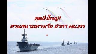 """สุดยิ่งใหญ่! กองทัพเรือ จัดพิธีสวนสนามทางเรือ เป็นเกียรติอำลาชีวิตราชการ """"ผู้บัญชาการทหารเรือ"""""""