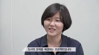 """[혁신파크 EP01]""""기술로 세상을 바꾸려는 혁신가"""" 메이커파크, Seoul Innovation Fab Lab 구혜빈 단장"""
