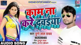 #Durga Lal Yadav | धोबी गीत Dhobi Geet | काम ना करे दवईया | LIVE Bhojpuri Songs 2018