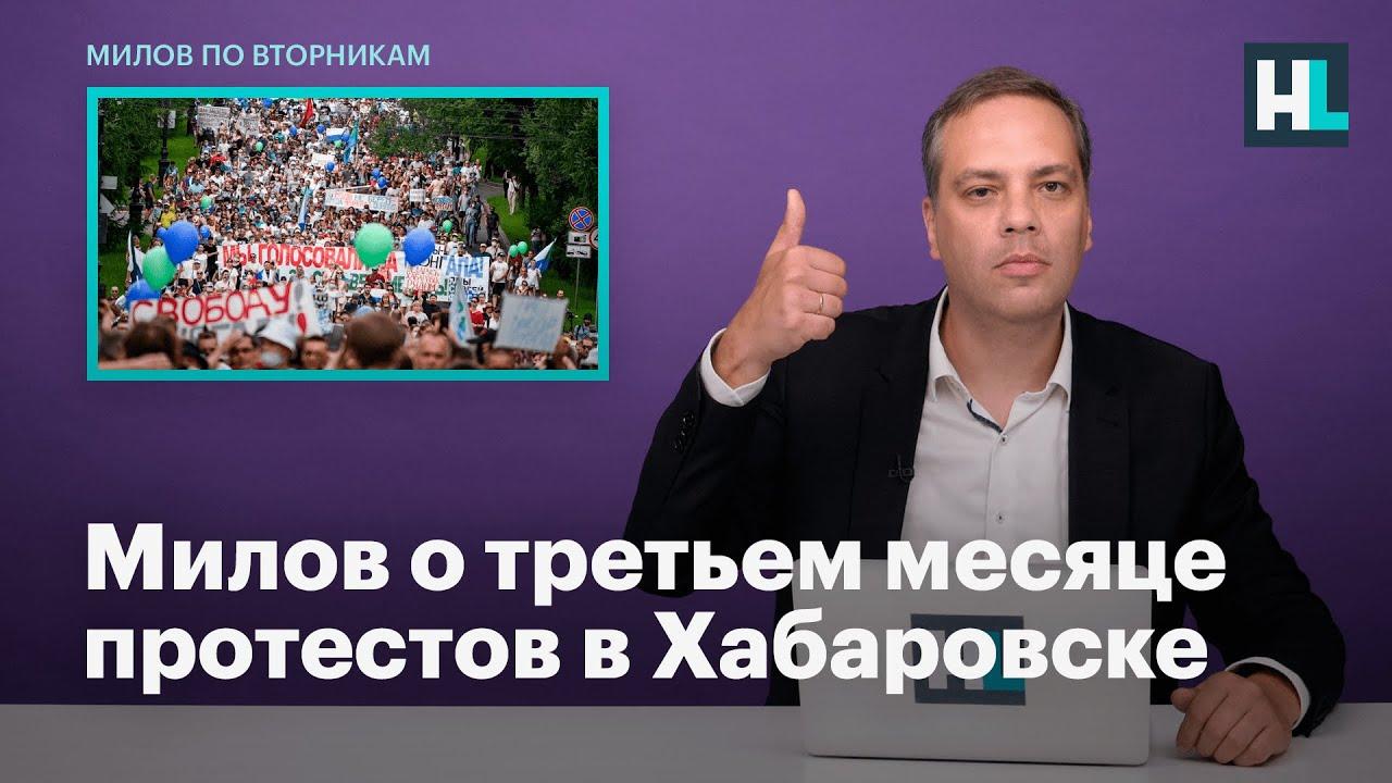 Милов о третьем месяце протестов в Хабаровске
