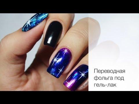 Фольга на ногти переводная