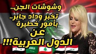 وداد جابر تعلن وشوشات الجن لها بأمور عظيمة وخطيرة للدول العربية في 2022