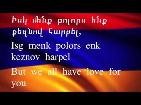 Երեւան — Էրէբունի (S+T) «(Հայերեն)» «(English Translations)»