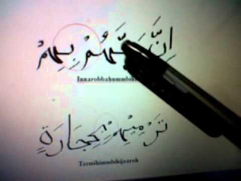 Contoh Ikhfa Safawi Youtube