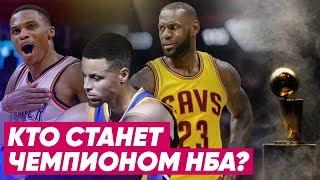 «Голден Стэйт» не выиграет НБА? Обзор сезона 2017/2018