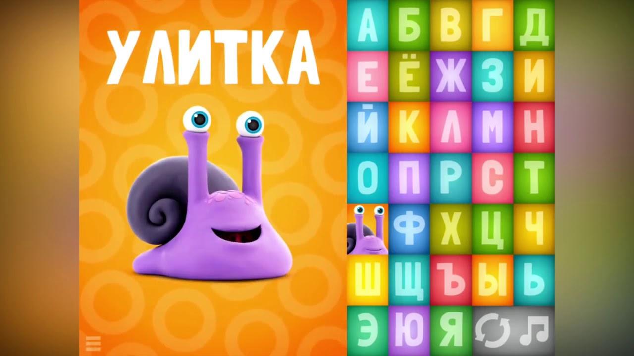 Лучшая говорящая азбука для детей.Веселая Лучшая говорящая ...